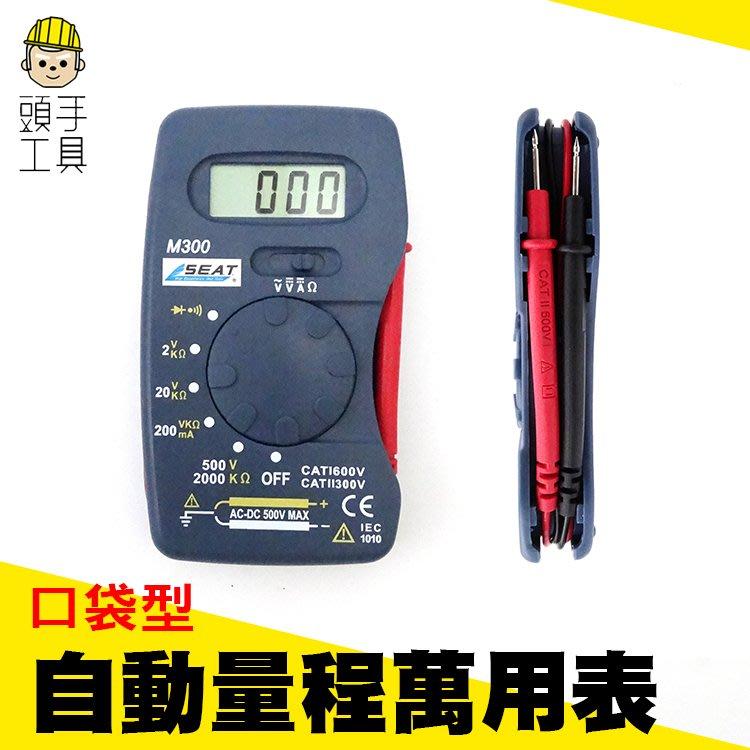 萬用錶 手持式萬用表 電子萬用錶 多功能萬用表 可測交直流電流 MET-M300  頭手工具工廠直售