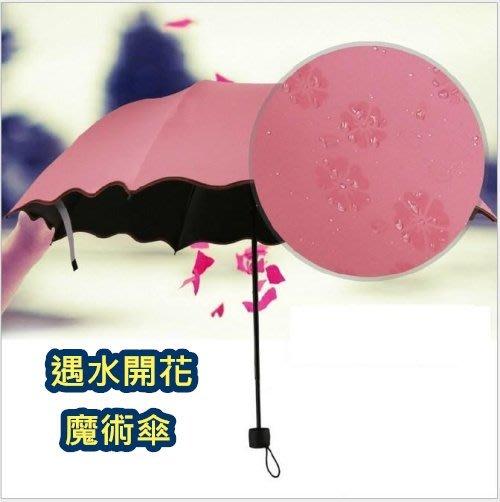 韓國熱銷 遇水開花魔術傘 黑膠防曬 抗UV洋傘 折傘 晴雨傘 遮陽傘 荷葉邊 公主傘 遇水開花 雨傘