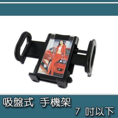 【開心驛站】車用 強力吸盤 手機架 手機支架 手機夾 PDA架 衛星 導航架 7吋以下適用 可放置相片