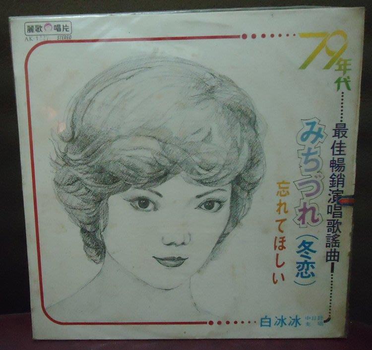 【音樂年華】白冰冰-中日語/冬戀/北國之春/民69麗歌唱片
