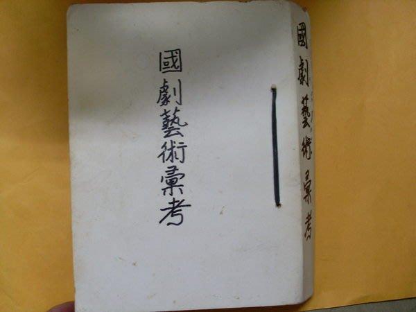 憶難忘書室☆【平劇】民國51年 初版齊如山--- 國劇藝術彙考共1夲,
