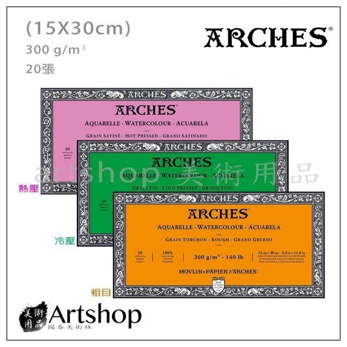 【Artshop美術用品】ARCHES 水彩本 300g (15x30cm 20入) 3款可選