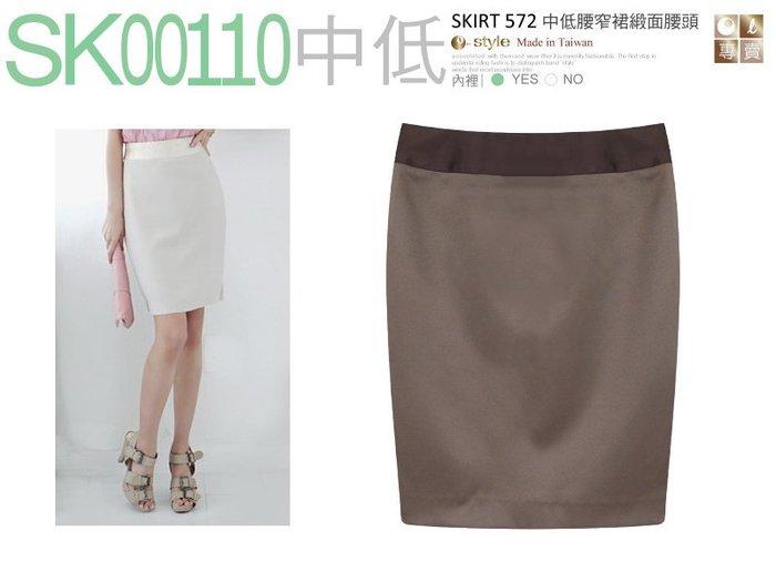 【SK00110】☆ O-style ☆中低腰 OL彈性沙典光感腰頭窄裙 (日本、韓國流行雜誌款)