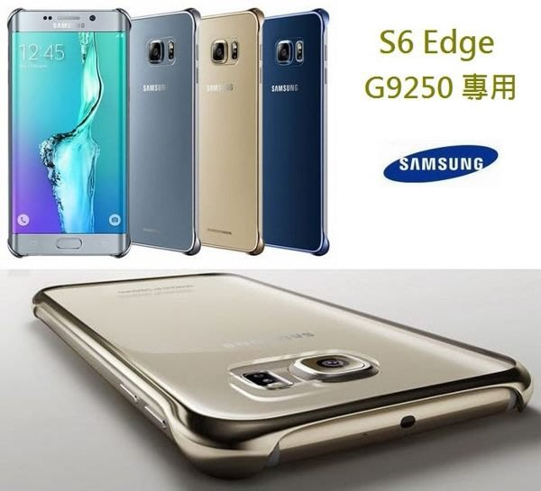 【買一送一】三星 S6 edge 原廠【透明薄型背蓋、防護背蓋】 G9250 【台灣三星原廠公司貨】