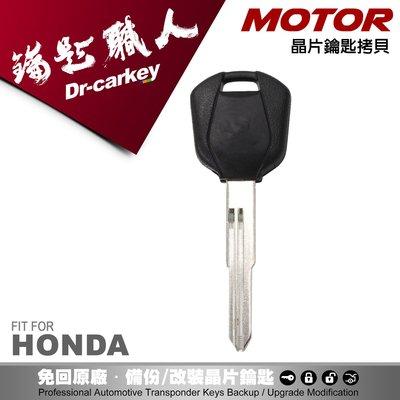 【汽車鑰匙職人】 HONDA NC700 本田重機 晶片鑰匙快速拷貝