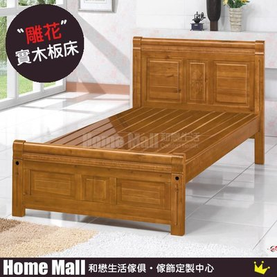 HOME MALL~賀比單人3.5尺雕花4分夾板床架 $5200 (雙北市免運費)5T