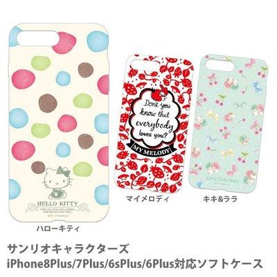 尼德斯Nydus 日本正版手機殼 TPU軟殼 Kitty 美樂蒂 雙子星 5.5吋 iPhone8+ Plus 繽紛款