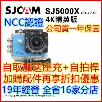 【薪創光華】含稅促銷 保固一年 SJ5000X 4K精英版 【加64G+原電$3890】保證原廠 運動攝影機