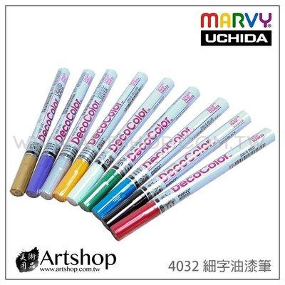 【Artshop美術用品】日本 UCHIDA 4032 細字油漆筆(九色可選)