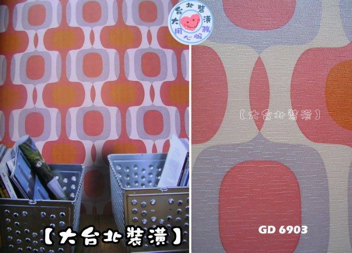 【大台北裝潢】GD國產現貨壁紙* 萬花筒 復古設計普普風(5色) 每支650元