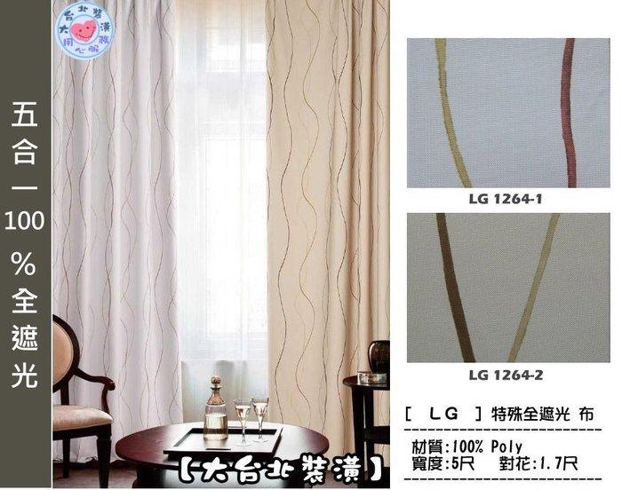 【大台北裝潢】LG特殊全遮光窗簾布‧簡單幾何曲線(2色)‧1264 另有同花色防焰布
