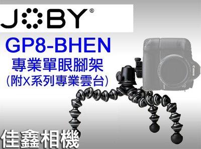 @佳鑫相機@(全新品)JOBY GP8-BHEN GorillaPod 金剛爪 專業單眼腳架(含X專業雲台)JB2公司貨