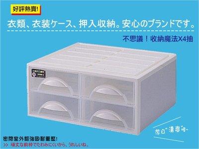 發現新收納箱:KEYWAY聯府K098-4格抽屜式整理箱。100%台灣製,強固耐用,整齊防塵,堆疊收納櫃『免運費!』