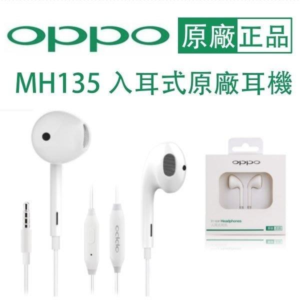 【盒裝原廠耳機】OPPO MH135 入耳式、線控麥克風耳機,適用 iPhone R9s Plus R7 R7+ R7S