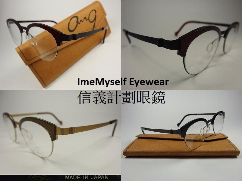 【信義計劃眼鏡】 ImeMyself Eyewear OMG 9014 日本製 眉框 復古圓框 膠框 金屬腳 無螺絲轉軸