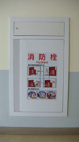 不透明貼紙  消防箱 水帶箱 消防栓專用大貼紙 另有海報 大圖輸出 車身貼 地貼 展示架批發