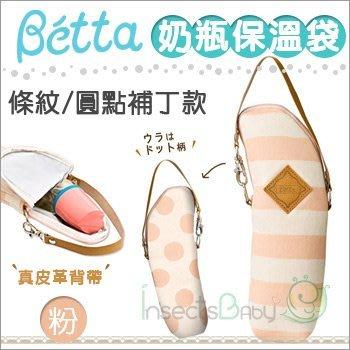 ✿蟲寶寶✿【日本Dr.Betta】外出不失溫 安心防碰撞 時尚奶瓶保溫袋 - 甜美粉條紋x圓點皮革