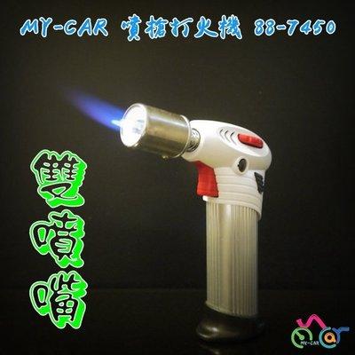 雙噴嘴噴槍打火機 88-7450  MY-CAR 嚴選 水煙壺 煙球 燒鍋 鬼火機 噴槍 鬼火管