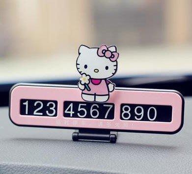 KITTY可愛凱蒂貓汽車臨時停車牌挪車卡車載卡通電話號碼牌車內移車貼架
