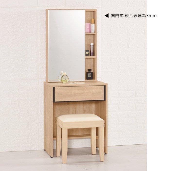 【DH】貨號G005-4名稱《森爾尼》2尺鏡台組含椅(圖一)鏡片推門式.台灣製.可訂做.備有3.3尺另計.主要地區免運費