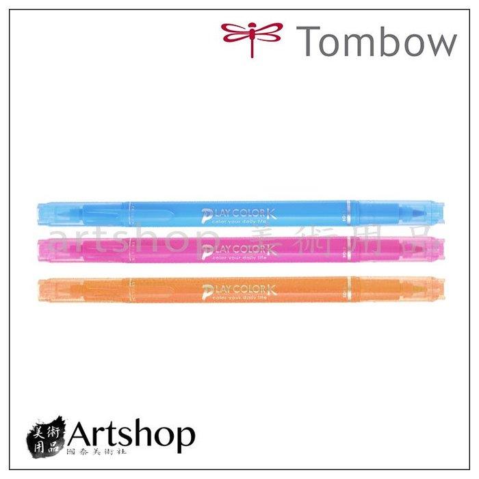 【Artshop美術用品】TOMBOW PLAY COLOR K 雙頭彩色筆 單支 36色可選