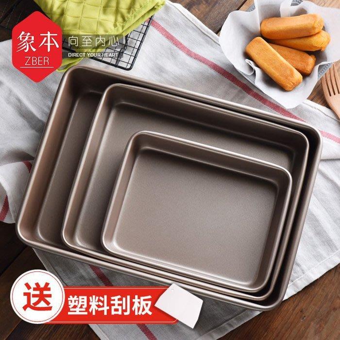 烘焙長方形不粘烤盤 金色烤箱用烤盤 一體成形烤盤 蛋糕麵包模具 烤箱用模具 餅乾烤魚盤 烘焙模具蛋糕模 小號深盤9吋