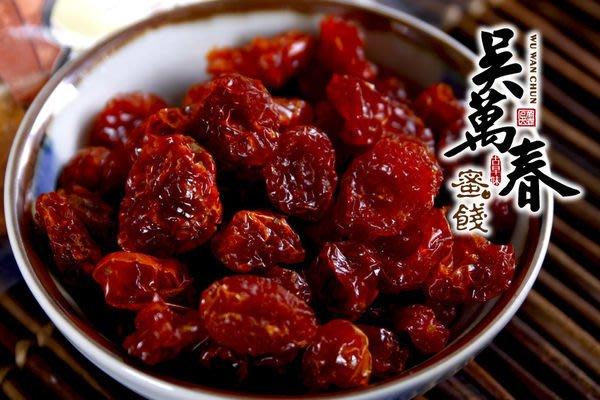 聖女蕃茄乾~~天然果乾 健康果乾 休閒零嘴 果乾禮盒 伴手禮 美味 名產 團購-吳萬春蜜餞