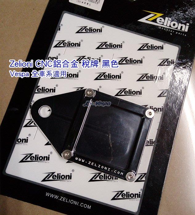 【嘉晟偉士】Zelioni CNC鋁合金 稅牌 黑色 Vespa全車系適用(產品不含螺絲,需自行找地方安裝)