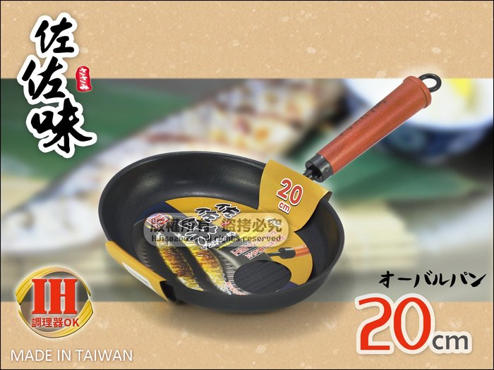台灣製 佐佐味 0753 【日本三層陶瓷不沾】燒烤盤 波浪疏油平煎鍋 20cm 魚烤盤 櫸木柄碳鋼鍋