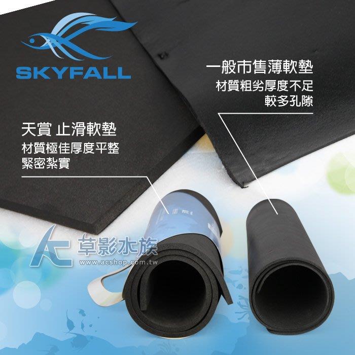 【AC草影】SKYFALL 天賞 魚缸止滑軟墊(60x45cm)【一個】