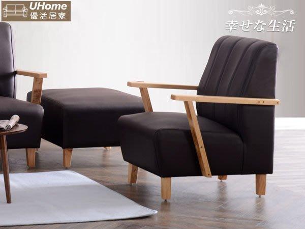 皮沙發預購品【UHO】WF-維司生活單人 皮沙發  免運費