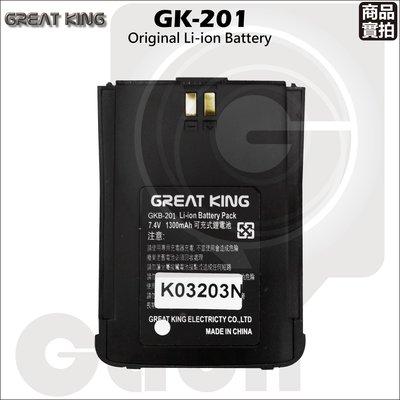 【中區無線電】GREAT KING G...