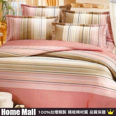 HOME MALL~台灣製【時尚線條-粉】雙人精梳棉薄床包.枕套.被套組-1500元(免運費)