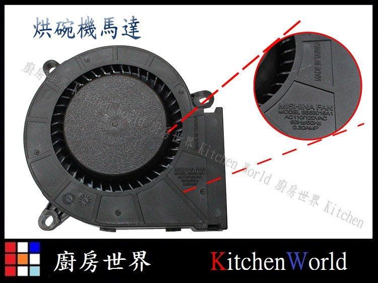 烘碗機送風馬達 各廠牌適用*廚房世界*高雄 烘碗機零件 櫻花 林內 喜特麗 豪山 各牌烘碗機零件