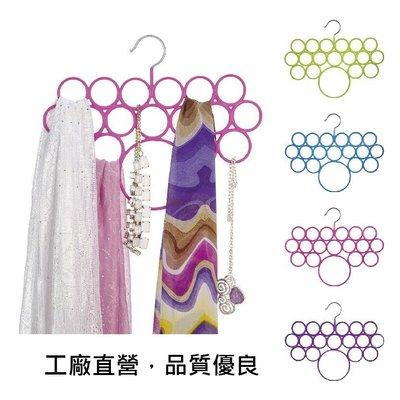 絲巾衣架 18個圓圈環形衣架 領帶架 皮帶收納衣架 創意造型衣架