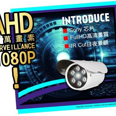 鏡頭 200萬高清畫質 FullHD1080P SONY芯片 紅外線監視器 日夜兩用監控 破盤下殺 室內戶外通用
