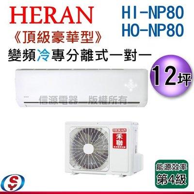 可議價 12坪【HERAN 禾聯 頂級豪華型 冷專變頻一對一分離式冷氣】HI-NP80 / HO-NP80