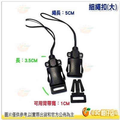 相機背帶扣 大 細繩扣 轉換繩 插扣 相機背帶轉接扣環 適用 RX100M3 RX100M4 G7X CASIO