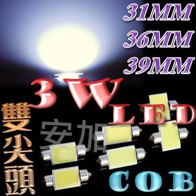 現 G7C90 新款 雙尖 31MM 36MM 39MM 3W COB LED 成品 閱讀燈 讀書燈 迎賓燈