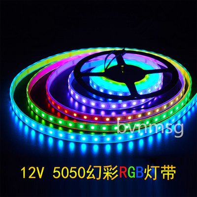 新品 七彩追逐流水5050跑馬燈條燈帶12V超高亮RGB彩色燈防水54顆LED/米 含變壓器+控制器+5米燈帶