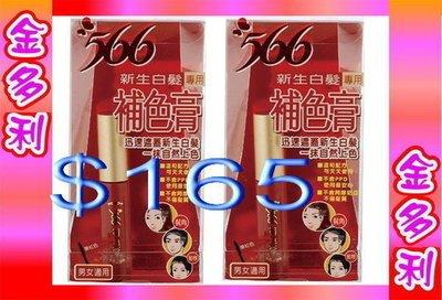 566 新生白髮專用 補色膏 10g 歡迎門市自取【金多利美妝】