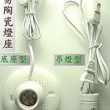 ~科技照明網~簡易型陶瓷燈座 E27吊燈型 區 ~滿千  !