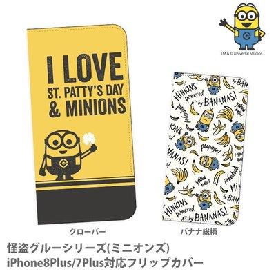 尼德斯Nydus 日本正版 手機殼 翻頁皮套 Minions 小小兵 神偷奶爸 5.5吋 iPhone8+ Plus