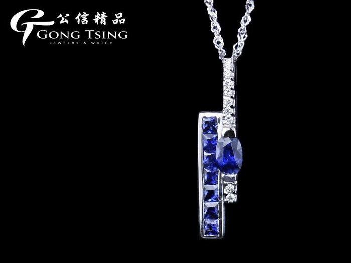 【公信精品】全新訂製 白K金 天然藍寶石墜子 鑽項鍊 共0.79克拉 含K金項鍊