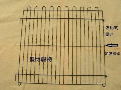 【優比寵物】3尺*3尺 金屬靜電粉體烤漆強化組合式圍片/圍欄(寬90公分*高86公分)(台灣製造) 促銷價