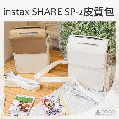 【東京正宗】 富士 SP-2 相片列印機 專用 皮質包 皮套 共2色 金色/白色 附背帶
