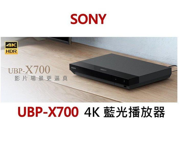 鈞釩音響~SONY~UBP-X700 4K藍光播放機 影片場景更逼真~含稅 公司貨