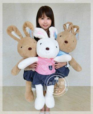 【淘娃本舖】法國兔娃娃玩具~高約85公分~大法國兔玩偶玩具~法國兔玩偶~兔子娃娃玩具~海軍兔娃娃玩具~生日禮物