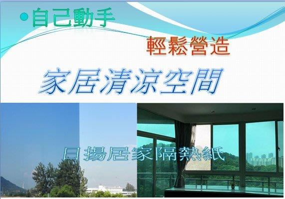 【日揚隔熱紙】高透視高隔熱 玻璃貼膜 窗戶貼紙 遮光隔熱膜 家用防曬✰滿3000*九折✰