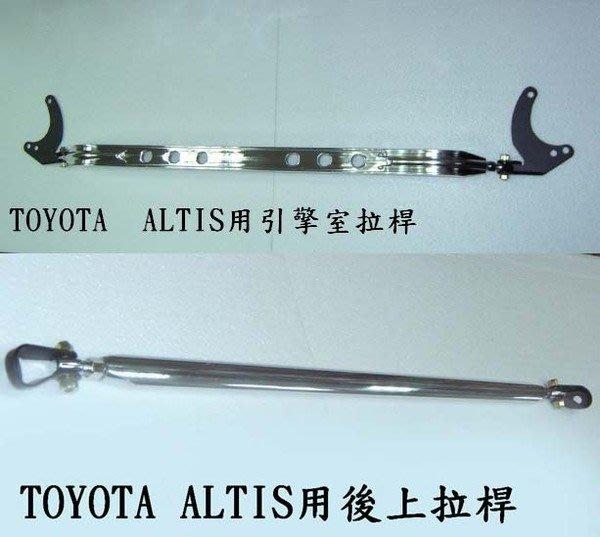 **工廠直營**TOYOTA 01~07年ALTIS用前上寬板拉桿.前下拉桿.後上拉桿.後下扭力桿